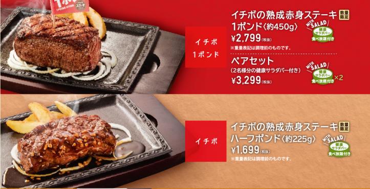 Picanha no restaurante steak gusto do Japão