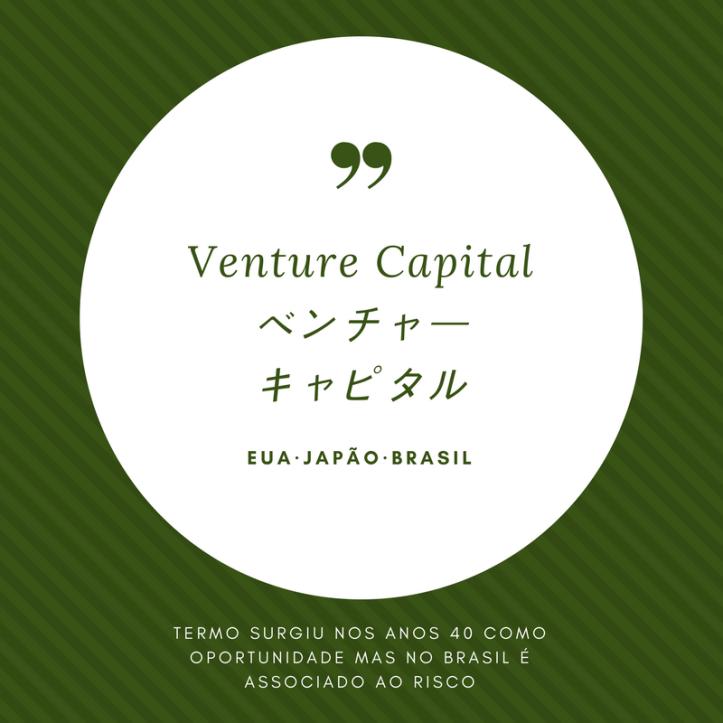 Venture Capital ベンチャーキャピタル